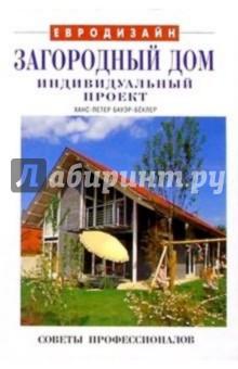 Бауэр-Беклер Ханс-Петер Загородный дом: индивидуальный проект