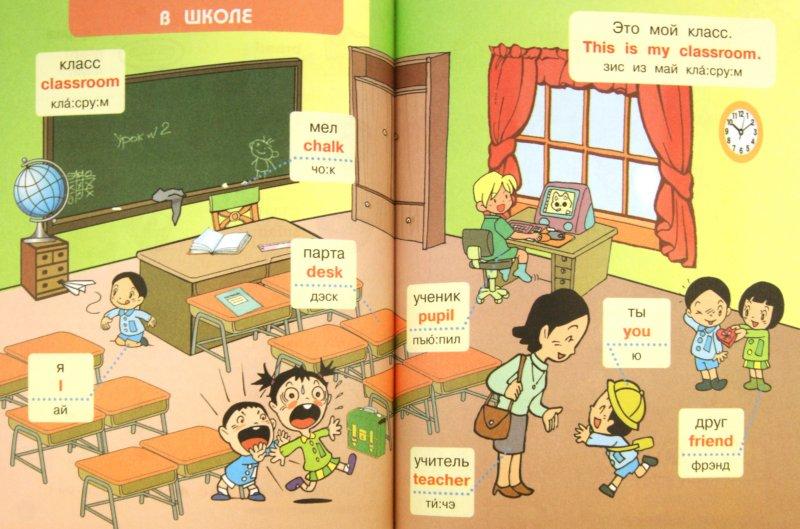 Иллюстрация 1 из 10 для Английский для самых маленьких в картинках | Лабиринт - книги. Источник: Лабиринт