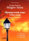 Викулова, Дубнянкова, Кожетева: Читаем детектив: Georges Simenon