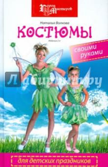 Волкова Наталья Викторовна Костюмы для детских праздников своими руками