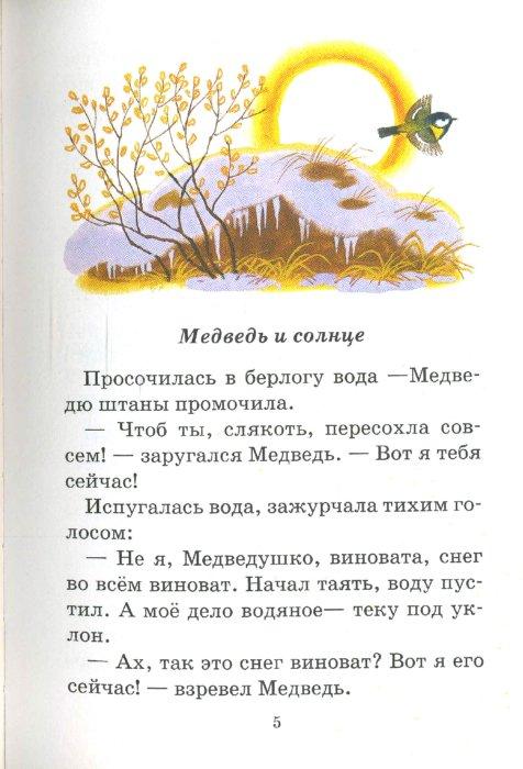 Иллюстрация 1 из 18 для Лесные сказки - Николай Сладков   Лабиринт - книги. Источник: Лабиринт