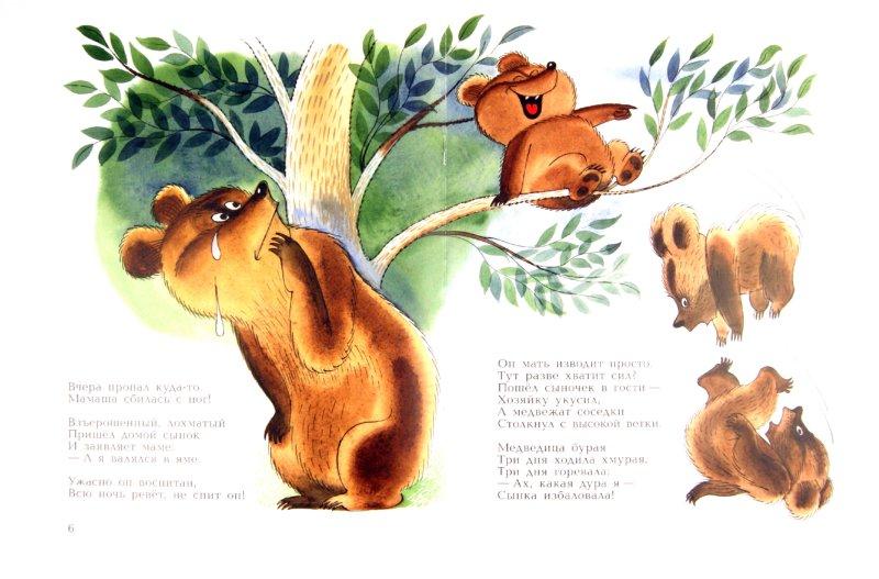Иллюстрация 1 из 20 для Медвежонок-невежа - Агния Барто | Лабиринт - книги. Источник: Лабиринт