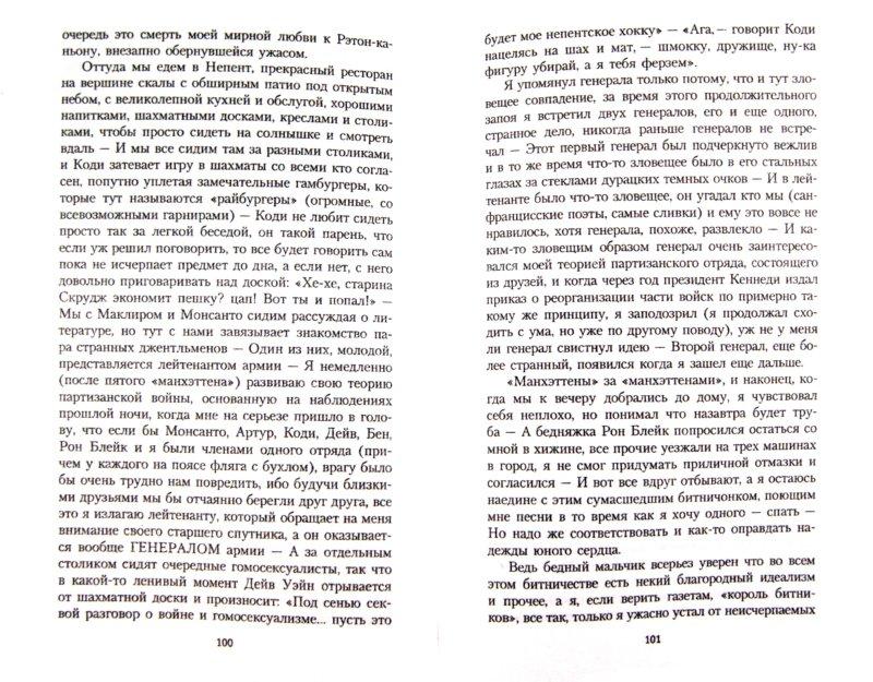 Иллюстрация 1 из 27 для Биг-Сур - Джек Керуак | Лабиринт - книги. Источник: Лабиринт