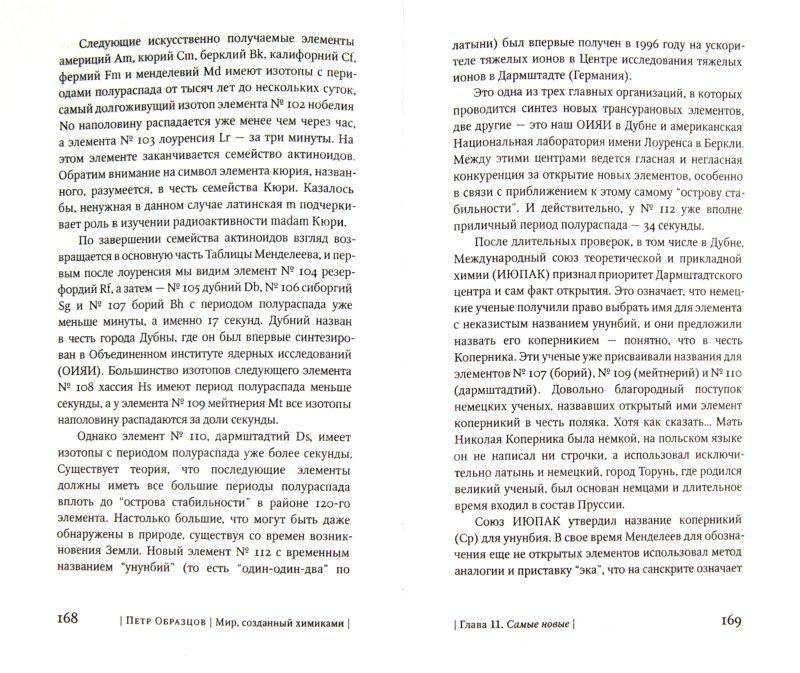 Иллюстрация 1 из 16 для Мир, созданный химиками. От философского камня до графена - Петр Образцов | Лабиринт - книги. Источник: Лабиринт