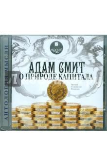 Адам Смит о природе капитала (CDmp3)Деловая литература<br>В предлагаемое издание включена основная работа шотландского экономиста Адама Смита, опубликованная 9 марта 1776 года во времена Шотландского просвещения - Исследование о богатстве народов. Смит предложил свой взгляд на роль государства в экономике, который в дальнейшем назвали классической теорией. Книга оказала значительное влияние на экономическую теорию и, в частности, на политическую экономию. <br>СОДЕРЖАНИЕ:  <br>1. Э. Лезер. Адам Смит<br>2. Адам Смит. Исследования о природе и причинах богатства народов<br>3. Систематический обзор содержания Исследования (по Жермену Гарнье)<br>Общее время звучания: 11 час. 19 мин.<br>Формат: mp3, 128 kbps, 16 bit, 44.1 kHz, stereo<br>Читает: Федосов С. <br>Носитель: 1 CD, аудиокнига mp3<br>