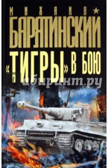 Барятинский Михаил Борисович «Тигры» в бою