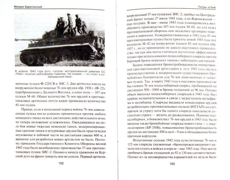 Иллюстрация 1 из 16 для «Тигры» в бою - Михаил Барятинский   Лабиринт - книги. Источник: Лабиринт