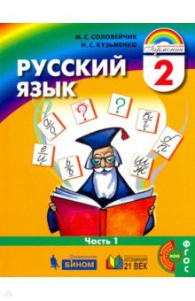 Русский язык. Учебник для 2 класса. В 2-х частях. Часть 1. ФГОС