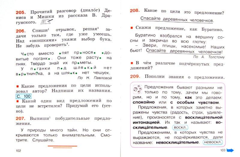 Тетрадь русский язык гармония 2 класс скачать