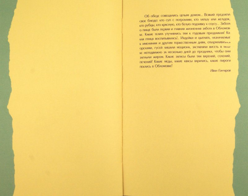 Иллюстрация 1 из 18 для Блокнот для вкусной и счастливой жизни, А5 - Виктория Кирдий   Лабиринт - книги. Источник: Лабиринт