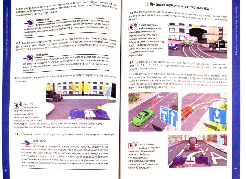 Иллюстрация 1 из 10 для Правила дорожного движения 2012 с примерами и комментариями - Евгений Шельмин | Лабиринт - книги. Источник: Лабиринт