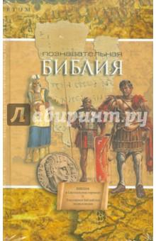 Познавательная Библия. Популярная библейская энциклопедия