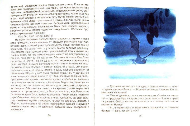 Иллюстрация 1 из 35 для Маугли - Редьярд Киплинг | Лабиринт - книги. Источник: Лабиринт