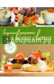 Вкусные рецепты со всего светаОбщие сборники рецептов<br>Все мы любим домашнюю кухню, потому что она простая и вместе с тем необыкновенно вкусная. Книги серии откроют перед вами все секреты домашней кухни - как вкусно и быстро приготовить блюдо к ужину, обеду или завтраку, что подать к праздничному столу, чтобы торжество запомнилось надолго, как сделать еду не только вкусной, но и полезной... Секретов много, но главный - это любовь и забота, ведь все, что ими согрето, становится необыкновенно вкусным!<br>