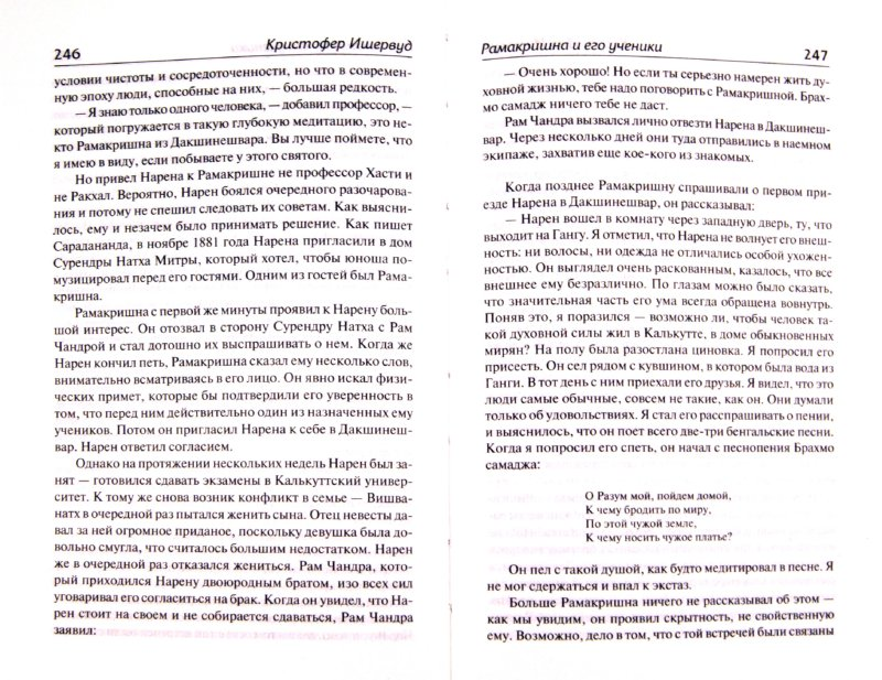Иллюстрация 1 из 7 для Рамакришна и его ученики - Кристофер Ишервуд | Лабиринт - книги. Источник: Лабиринт