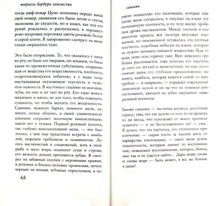 Иллюстрация 1 из 11 для Лакомство - Мюриель Барбери | Лабиринт - книги. Источник: Лабиринт