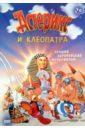Астерикс и Клеопатра (DVD). Госинни Рене, Удерзо Альбер