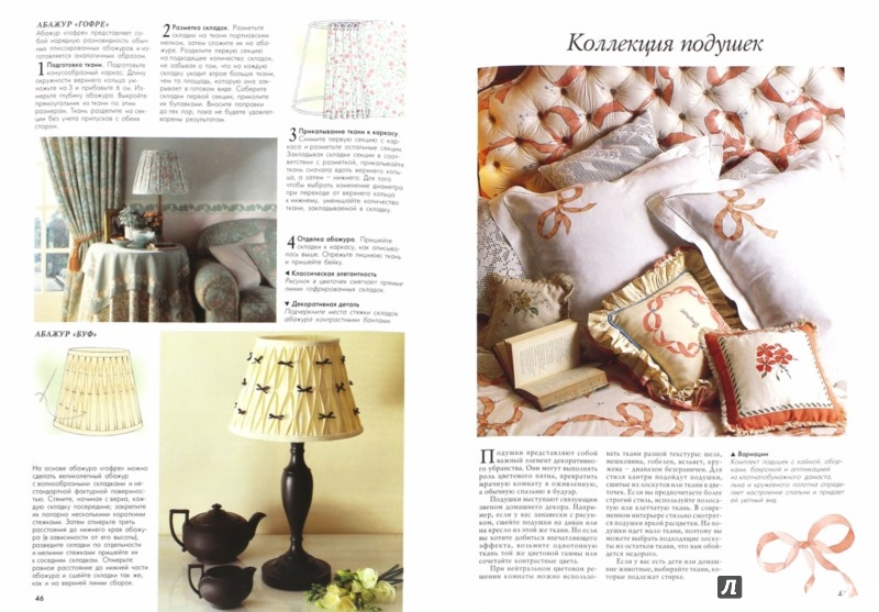 Иллюстрация 1 из 44 для Аксессуары из ткани. Ламбрекены, занавески, чехлы для мебели   Лабиринт - книги. Источник: Лабиринт