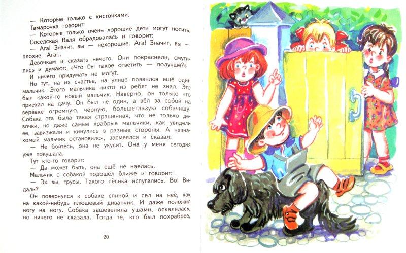 Иллюстрация 1 из 3 для Рассказы про Белочку и Тамарочку - Леонид Пантелеев | Лабиринт - книги. Источник: Лабиринт