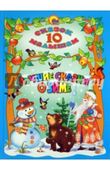Обложка книги Лучшие сказки о зиме. 10 сказок малышам
