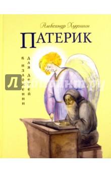 Патерик в изложении для детейРелигиозная литература для детей<br>Патерик в изложении для детей.<br>Рекомендовано к публикации Издательским Советом РПЦ.<br>