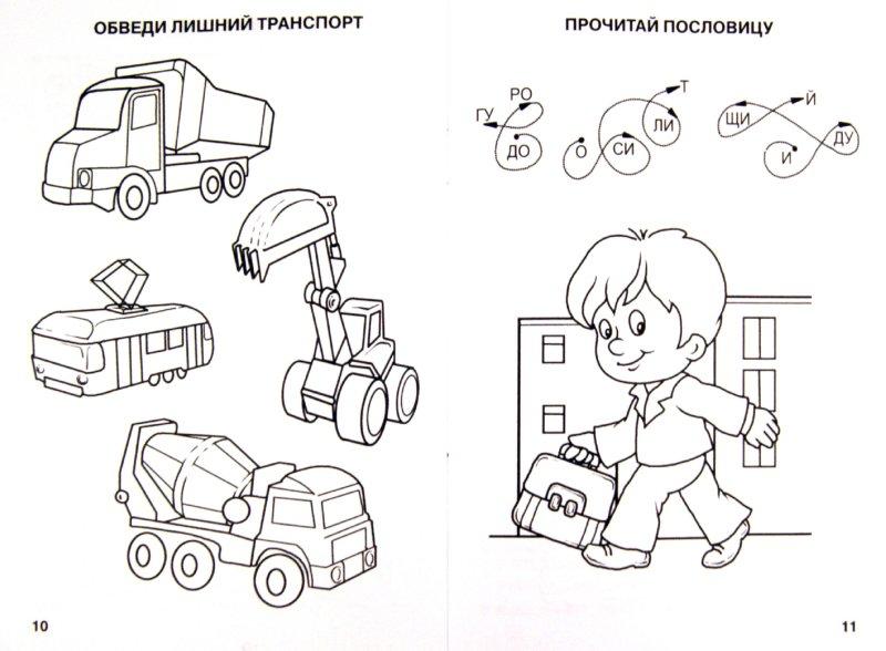 Иллюстрация 1 из 11 для Мы все решим! - М. Дружинина | Лабиринт - книги. Источник: Лабиринт
