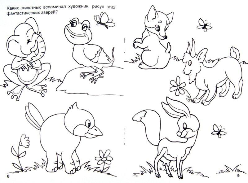 Иллюстрация 1 из 5 для А ну-ка, научись! - Марина Дружинина   Лабиринт - книги. Источник: Лабиринт