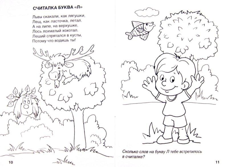 Иллюстрация 1 из 6 для Вопросы и ответы - М. Дружинина | Лабиринт - книги. Источник: Лабиринт