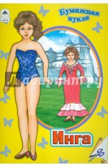 Бумажная кукла Инга