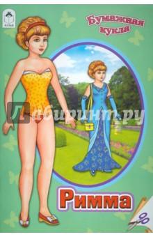 Бумажная кукла Римма