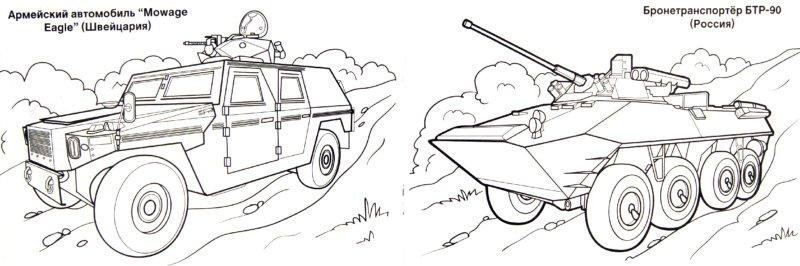 Иллюстрация 1 из 11 для Военная техника | Лабиринт - книги. Источник: Лабиринт