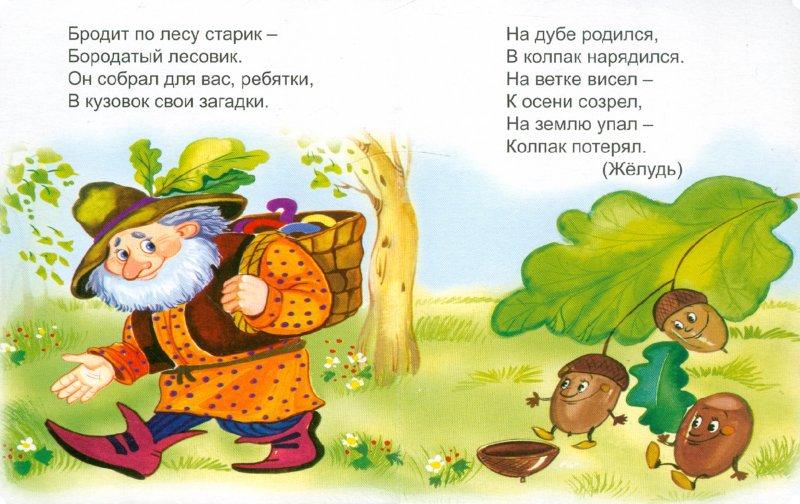 Иллюстрация 1 из 7 для Загадки лесовичка - Надежда Притулина | Лабиринт - книги. Источник: Лабиринт