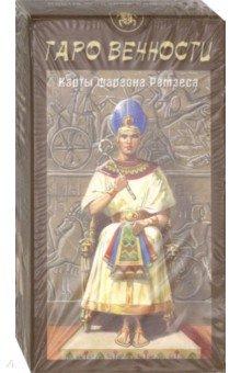 Таро Вечности. Карты фараона РамзесаГадания. Карты Таро<br>Таро Вечности состоит из 78 карт. Это Таро исполнено в так называемом египетском стиле, однако она обладает особым тематическим толкованием. <br>Традиционные египетские Таро, имевшие хождение ранее, в основном повторяли, особенно в отношении Младших Арканов, карты Таро Книга Тота, созданные Эттейлой, а Старшие Арканы, как правило, восходили корнями к трудам Пито Фальконе Les XXII Lamts Hermitages. Самые известные французские и англосаксонские эзотерики, среди которых такие авторы как Папюс, Матер и Кроули, хотя сами и не создавали специально никаких египетских Таро, но будучи большими знатоками, находили в Таро влияние работ Эттейлы и Пито, утверждая, что на протяжении почти всего XX века эти авторы задавали тон в этом вопросе.<br>В комплект входит инструкция.<br>Упаковка: картонная коробка.<br>