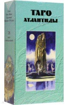 Таро АтлантидыГадания. Карты Таро<br>Легендарная Атлантида - колыбель человеческой цивилизации. Что это - красивый миф или реальность? Таро Атлантиды отличается оригинальными иллюстрациями, в которых фантазия художника переплетается с символическими архетипами человеческого бытия.<br>Гадание по картам Таро - самая древняя и самая популярная в Европе карточная система. До сих пор многие серьезные исследователи этого искусства продолжают нескончаемые споры о том, где и когда впервые появилась колода Таро в ее традиционном ныне виде (22 Старшие карты и 56 Младших). Подавляющее большинство исследователей сходятся во мнении, что истоки знаний, которые скрыты в Арканах, следует искать в мистериях Древнего Египта - прародине основных тайных культов Европы. Как бы то ни было, античная Европа, затем средневековая, а позже и современная, стала наследницей старого знания, порой даже не понимая толком, каким сокровищем обладает. <br>К комплекту карт прилагается инструкция по толкованию и раскладам.<br>