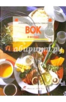 Вок и фондюОбщие сборники рецептов<br>Вок - традиционная посуда в кухне Гонконга. В книге рассказывается об истории, видах, практике приготовления и рецептах со всего света.<br>Фотографии цветные.<br>