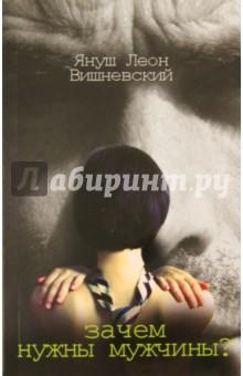 Зачем нужны мужчиныСовременная зарубежная проза<br>Мужчина глазами ученого. Глазами писателя. Просто глазами мужчины - умного, тонкого, циничного, ироничного. Знаменитый поляк Януш Вишневский написал 13 блестящих, вдохновенных, откровенных эссе о современных мужчинах.<br>Как хочет мужчина? Может ли мужчина быть верным? Правда ли, что женщины лучше мужчин? Как страдают мужчины? И еще масса острых вопросов и развернутых ответов в книге Зачем нужны мужчины?.<br>Эта книга - попытка построить мост между научной теорией и голосом сердца, тем, что доказано, и тем, что прочувствовано.<br>Это порция шокирующего знания о нас самих. Множество интригующих фактов - но и личные размышления ученого. Ученого с душой поэта.<br>Автор опровергает мифы, ставит под сомнение стереотипы, возмущает, забавляет. Легко оперирует огромным количеством научных фактов и имен, рассыпает афоризмы и парадоксы, переворачивает все с ног на голову. И на главный вопрос - Нужен ли я миру? - с надеждой отвечает:<br>Мир без мужчин, даже если и возможен, был бы не очень-то хорош - слишком пуст, скучен и печален, а вдобавок в нем было бы ужасно холодно. Мужчины нужны женщинам. Очень нужны. Думаю, что я иногда тоже…<br>