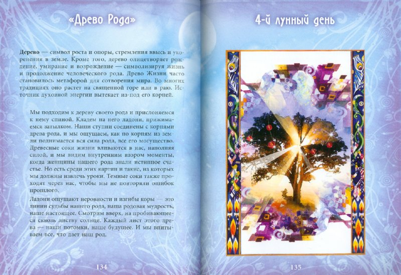 Иллюстрация 1 из 16 для Лунные мистерии. Энергетические практики на каждый день (+DVD) - Лариса Ренар | Лабиринт - книги. Источник: Лабиринт
