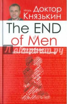 The END of the MEN. Кто победит, если выиграют женщиныПопулярная психология<br>Женщинам не нравилось, когда выигрывали мужчины. Мужчины недовольны сейчас, когда выигрывают женщины. И те и другие никак не могут определиться, кому взять на себя ведущую роль, и продолжают битву за превосходство. <br>Эта борьба длится со времен Адама и Евы, усложняя жизнь всем нам. Кто виноват в этом противостоянии? Кто мы - современные мужчины и женщины, чего хотим друга от друга, как меняемся и как меняем мир вокруг нас? Чем различаемся и чем дополняем друг друга?<br>