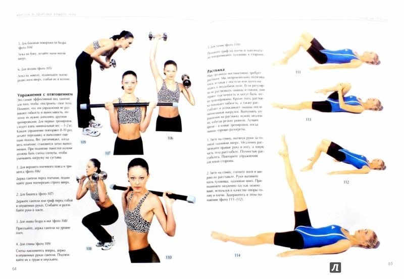 Иллюстрация 1 из 38 для Красота и здоровье вашего тела: Практическое руководство | Лабиринт - книги. Источник: Лабиринт