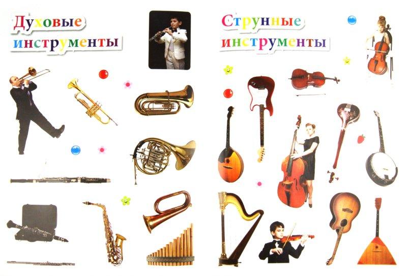 Иллюстрация 1 из 15 для Музыкальные инструменты - Елена Шейнина | Лабиринт - книги. Источник: Лабиринт