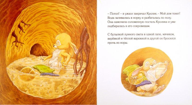 Иллюстрация 1 из 35 для Мечты сбываются - Пол Стюарт | Лабиринт - книги. Источник: Лабиринт
