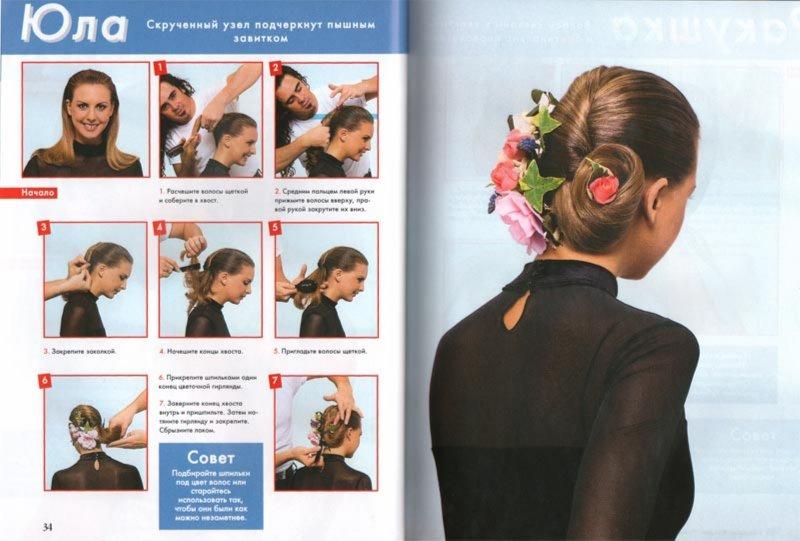Иллюстрация 1 из 26 для Прически для длинных волос. Книга 1. Практическое руководство - Кэмерон, Уэйдсон | Лабиринт - книги. Источник: Лабиринт