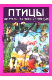 Птицы. Визуальная энциклопедияЖивотный и растительный мир<br>В этой книге вы найдете:<br>Все разнообразие мира птиц, от самых распространенных видов до редких и исчезающих.<br>Подробная структурированная информация о питании, гнездовании, размножении, местах обитания.<br>Эволюция происхождения, физиология, анатомия, механика полета, особенности поведения.<br>Основные принципы наблюдения за птицами в природных условиях: визуальные признаки идентификации, составление описания, зарисовки, фотографирование.<br>