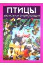 Обложка книги Птицы. Визуальная энциклопедия