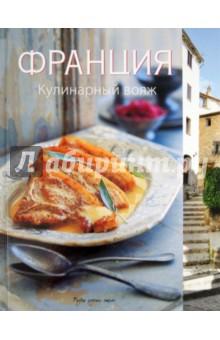 Франция. Кулинарный вояжНациональные кухни<br>Книга Франция. Кулинарный вояж предназначена для любителей гастрономии и путешествий. В ней представлено 200 лучших французских рецептов, составляющих кулинарное наследие страны. Кроме того, она познакомит читателя с кухнями разных регионов Франции и с традиционными французскими продуктами, среди которых сыры и вино, хлеб и устрицы, фуа-гра и шоколад. Аутентичные рецепты и великолепные фотографии сделали эту книгу мировым бестселлером и настоящей библией французской кухни.<br>