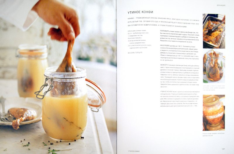 Иллюстрация 1 из 10 для Франция. Кулинарный вояж - Виллегас, Ренделл | Лабиринт - книги. Источник: Лабиринт