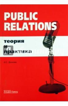 Public Relations: Теория и практика