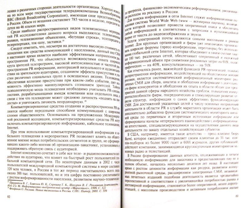 Иллюстрация 1 из 5 для Public Relations: Теория и практика - Ирина Доскова | Лабиринт - книги. Источник: Лабиринт