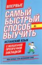 Обложка книги Самый быстрый способ выучить испанский язык. Мои первые 2000 испанских слов