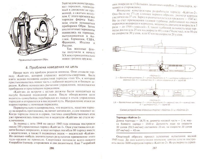 Иллюстрация 1 из 20 для Удивительное оружие и военная техника: Земля - Море - Небо - Андрей Никифоров | Лабиринт - книги. Источник: Лабиринт